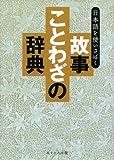 故事ことわざの辞典—日本語を使いさばく
