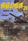 紺碧の艦隊 (20) (少年キャプテンコミックススペシャル)