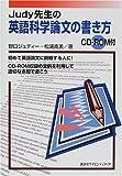 Judy先生の 英語科学論文の書き方 (KS語学専門書)