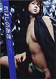 070 月刊 ほしのあき (一人一冊ビジュアルシリーズ)