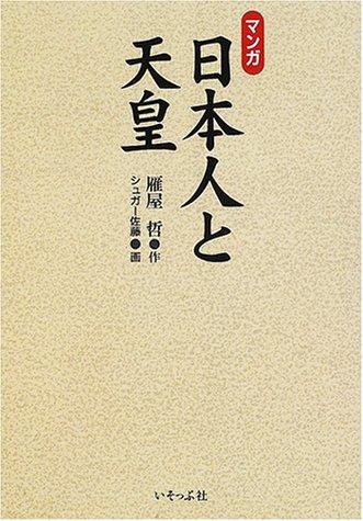 マンガ 日本人と天皇