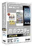 携帯マスターNX7 iPhone版