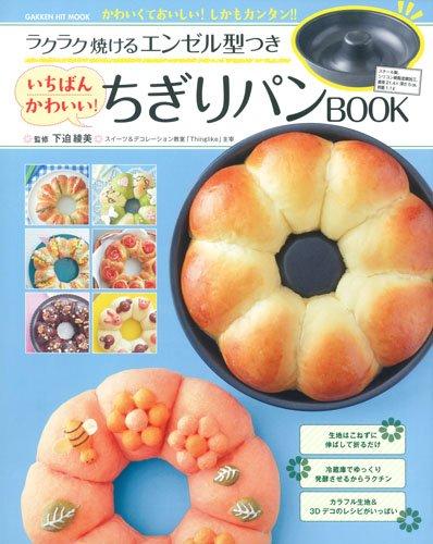 ラクラク焼けるエンゼル型つき いちばんかわいい!ちぎりパンBOOK (GAKKEN HIT MOOK)