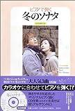 ピアノで弾く 冬のソナタ~CD伴奏付き~  杉本 拓聡 (晩聲社)