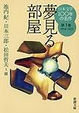 日本文学100年の名作第1巻1914-1923 夢見る部屋