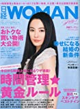 日経 WOMAN (ウーマン) 2010年 07月号 [雑誌]
