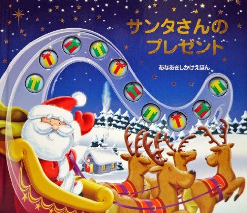 サンタさんのプレゼント (あなあきしかけえほん)