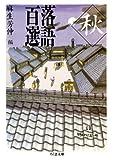 落語百選 秋 (ちくま文庫)