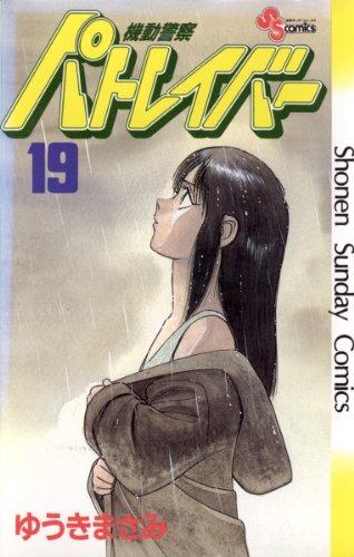 機動警察パトレイバー(19) (少年サンデーコミックス)