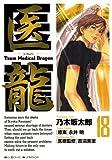 医龍(18) (ビッグコミックス)