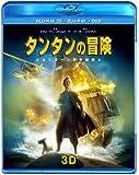タンタンの冒険 ユニコーン号の秘密 3D&2Dスーパーセット [Blu-ray]