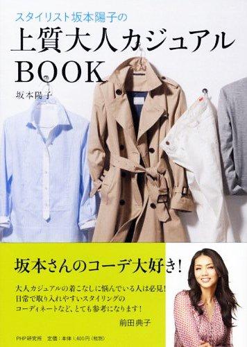 坂本陽子 上質大人カジュアルBOOK 大きい表紙画像