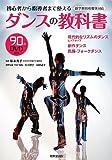 初心者から指導者まで使えるダンスの教科書
