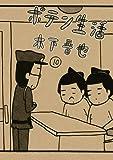 ポテン生活(10) <完> (モーニングKC)