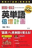 """MINI-MAX英単語倍増計画<パワーアップ版>"""" style=""""border: none;"""" /></a></div> <div class="""