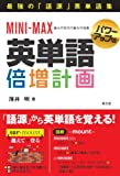 MINI-MAX英単語倍増計画<パワーアップ版> - 薄井明