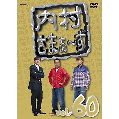 内村さまぁ~ず vol.60 [DVD]