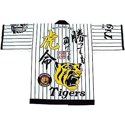 阪神タイガース 80周年記念 勝っても負けても虎命ハッピ(ストライプ)