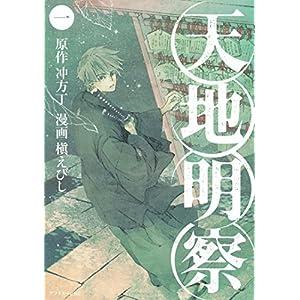 天地明察(1) (アフタヌーンコミックス) [Kindle版]