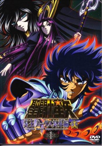 聖闘士星矢 冥王ハーデス冥界編 後章1 [DVD]