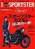 アイラブスポーツスター 10 (エイムック 1447 CLUB HARLEY別冊)