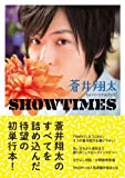 【Amazon.co.jp限定】蒼井翔太1stパーソナルブック SHOWTIMES