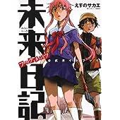 未来日記フラグメンツ 公式ガイドブック (角川コミックス・エース 116-6)