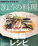 NHK きょうの料理 2012年 09月号 [雑誌]