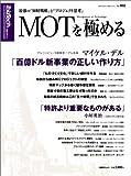 MOTを極める ~最強の「知財戦略」と「プロジェクト思考」