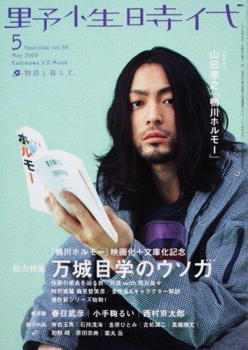 野性時代 第66号  62331-68  KADOKAWA文芸MOOK (KADOKAWA文芸MOOK 68)