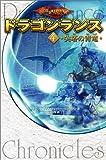 ドラゴンランス(4) 尖塔の青竜