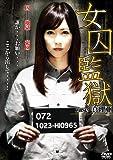 女囚監獄 case真理亜 [DVD]