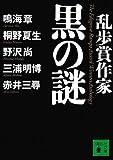 乱歩賞作家 黒の謎 (講談社文庫)