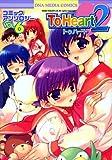 To Heart2コミックアンソロジー 6 (IDコミックス DNAメディアコミックス)