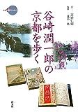 谷崎潤一郎の京都を歩く (新撰 京の魅力)