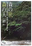森の旅 森の人—北海道から沖縄まで日本の森林を旅する (ほたるの本)