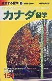 カナダ留学〈1999~2000〉 (地球の歩き方 成功する留学)