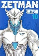 ZETMAN 10 (ヤングジャンプコミックス)