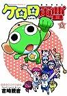 ケロロ軍曹 第6巻 2003-02発売