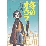 冬のオペラ / 北村 薫 のシリーズ情報を見る