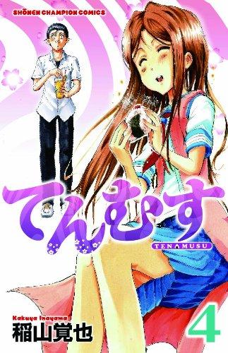 てんむす 4 (少年チャンピオン・コミックス)