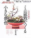 山田香織のミニ盆栽でつくる小さな景色 (NHK趣味悠々)