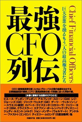最強CFO列伝 — 巨大企業を操るもう一人の最高権力者たち