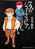 7人のシェイクスピア 4 (ビッグ コミックス〔スペシャル〕)