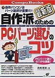 自作派のためのPCパーツ選びのコツ 最新版―初心者でもできるDOS/Vマシン自作/強化のためのパーツ・マニュアル (CompuBooks)