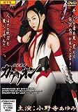 忍法戦隊カゲリオン [DVD]