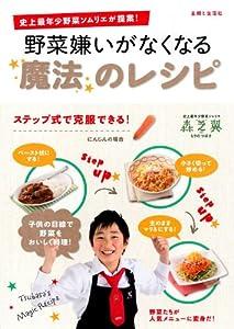 野菜嫌いがなくなる魔法のレシピ: 史上最年少野菜ソムリエが提案!