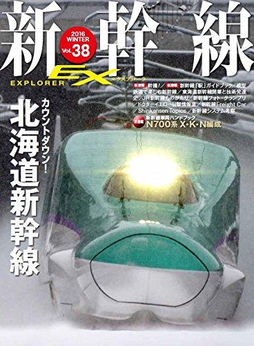 新幹線 EX (エクスプローラ) 2016年3月号