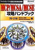 マイクロソフト認定技術資格試験 MCP/MCSA/MCSE攻略ハンドブック 70‐218:Windows2000Network Environment編