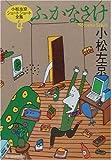 ふかなさけ—小松左京ショートショート全集〈4〉 (ハルキ文庫)